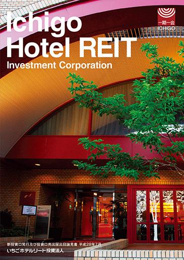 いちごホテルリート投資法人|WO...